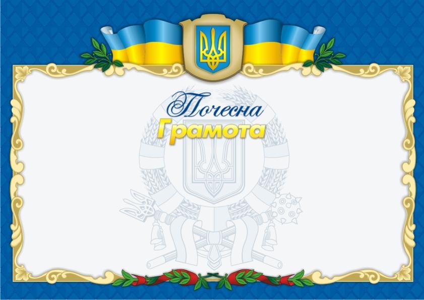 бланки писем украина