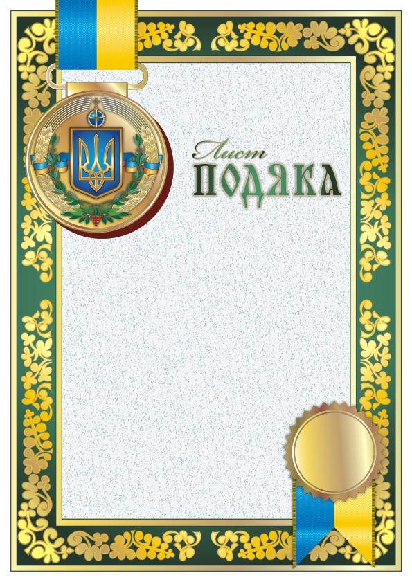 Украинские Бланки Грамот