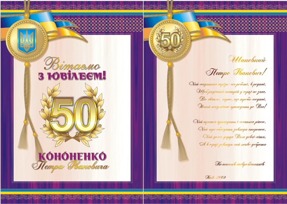 Поздравления к юбилею открытки 60