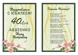 З ювілеєм 60 років вітальні листівки з