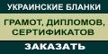 Украинские бланки грамот, дипломов, сертификатов-csp-design